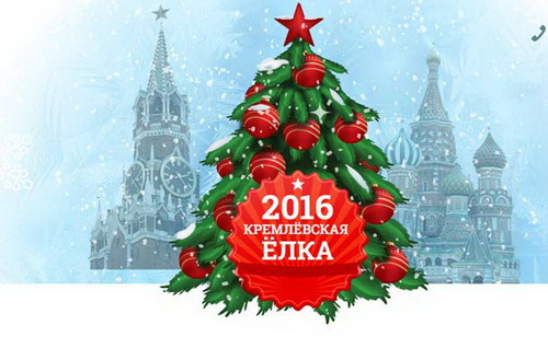 Новогодняя елка 2016 в Кремле